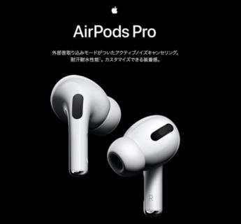 GhopperでApple AirPods Pro正規品が32%割引の22,000円でセール中~!