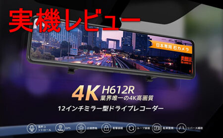 4K対応 VanTopドライブレコーダーH612Rレビュー  SONY-IMX415センサー搭載で夜間映像も鮮明!