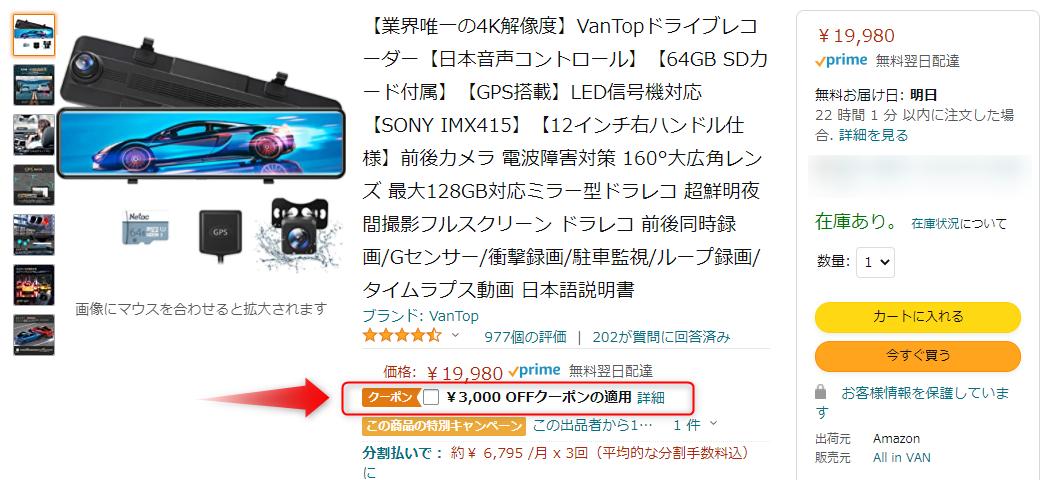 VanTopドライブレコーダーH612RはAmazon割引クーポンの利用で16,980円で購入可能
