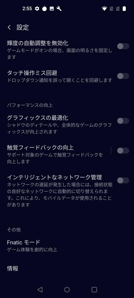 Oneplus 8Tのゲームモード