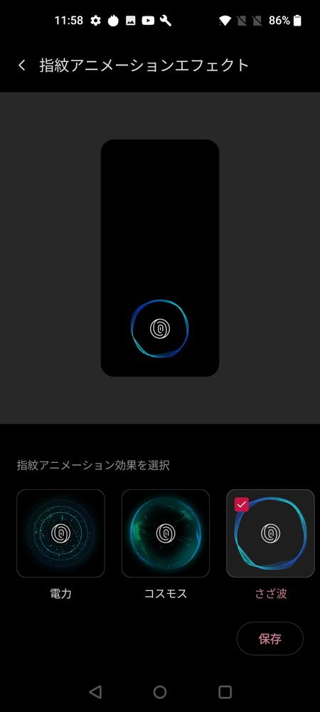 Oneplus 8T ロック解除の顔認証とディスプレイ指紋認証は快適快速