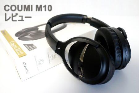 【クーポンで2,639円】COUMI M10 レビュー 通話品質良好でオーバーイヤー型で圧迫感が少なく長時間利用向き!