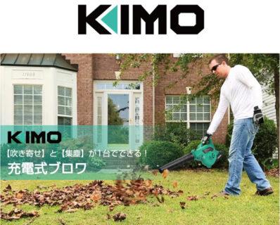 掃除機としても使えるKIMO充電式ブロワーが7,148円でセール中!