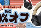 【最大50%OFF】OneOdio Japan公式サイトにてGW応援セール開催中~!