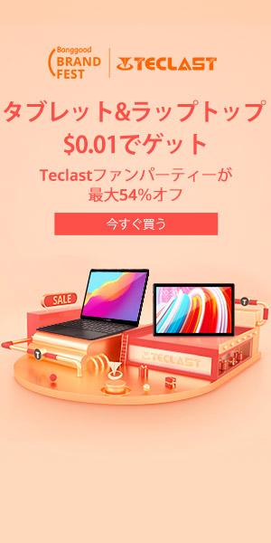 Teclastセール-4.25