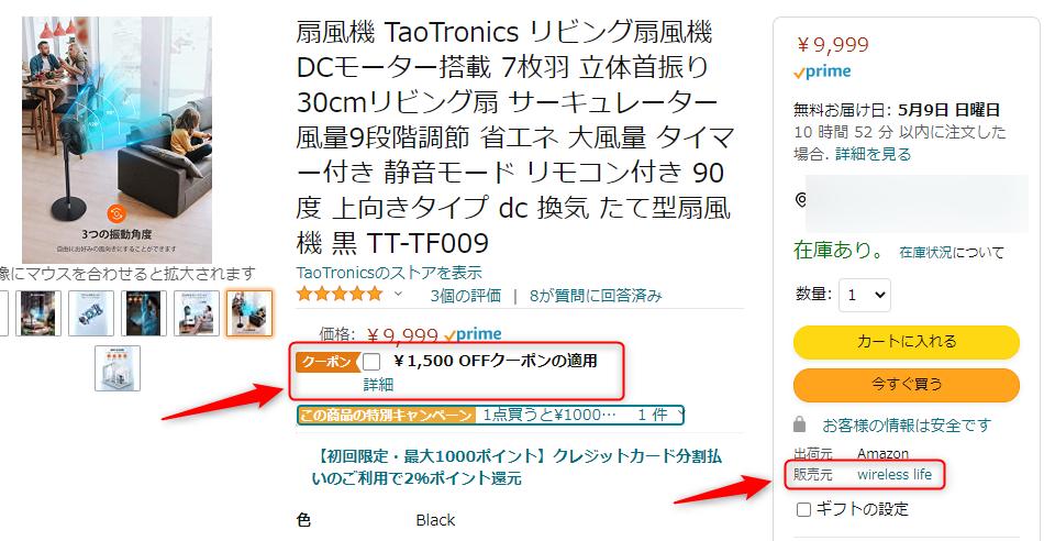 DCモーター扇風機 TaoTronics TT-TF009のAmazon割引クーポン