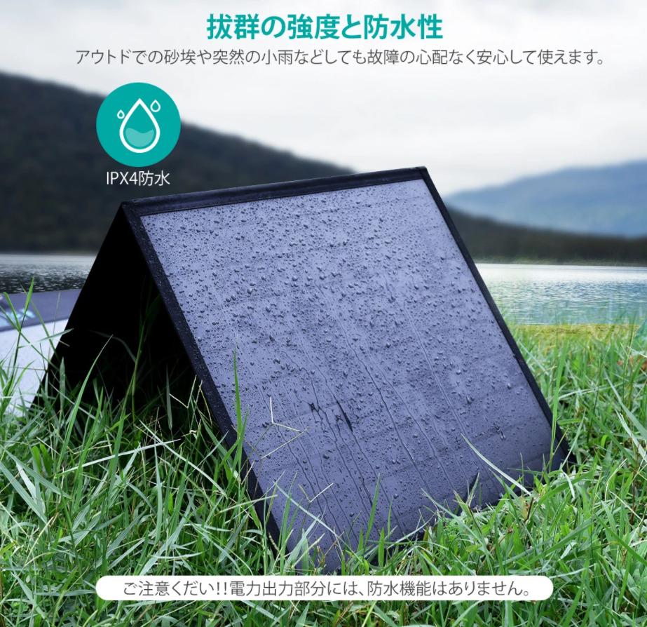 Choetechソーラー発電パネルはIPX4防水