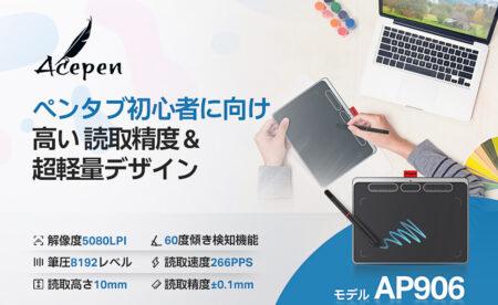 【4680円】8192筆圧レベル対応・充電不要・右利き左利き両対応AcepenペンタブレットがAmazonでセール中!