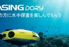 【クーポンで約3万円】最大25000Pa サイクロンコードレスハンディー掃除機 Dreame T20 レビュー