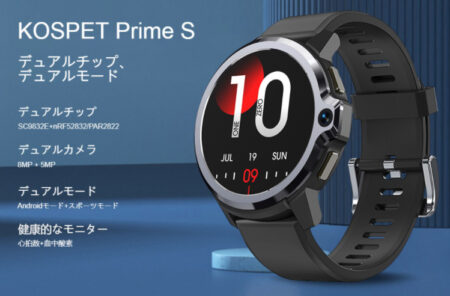 【セール価格$79.99】デュアルカメラ・Android搭載・LTE対応のスマートウォッチKOSPET Prime S 登場!