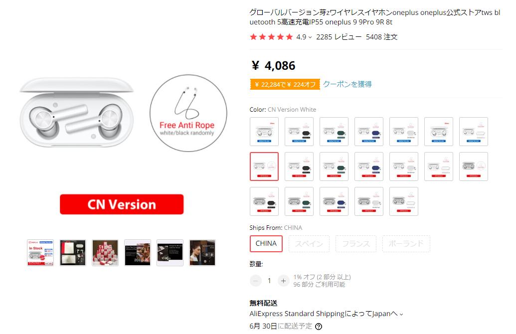 OnePlus Buds Z の購入