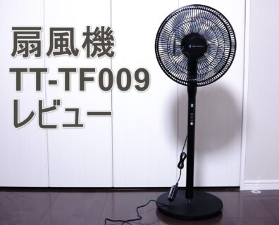 DCモーター 扇風機 TaoTronics TT-TF009 レビュー 高性能・静音・パワフルでコスパ抜群!