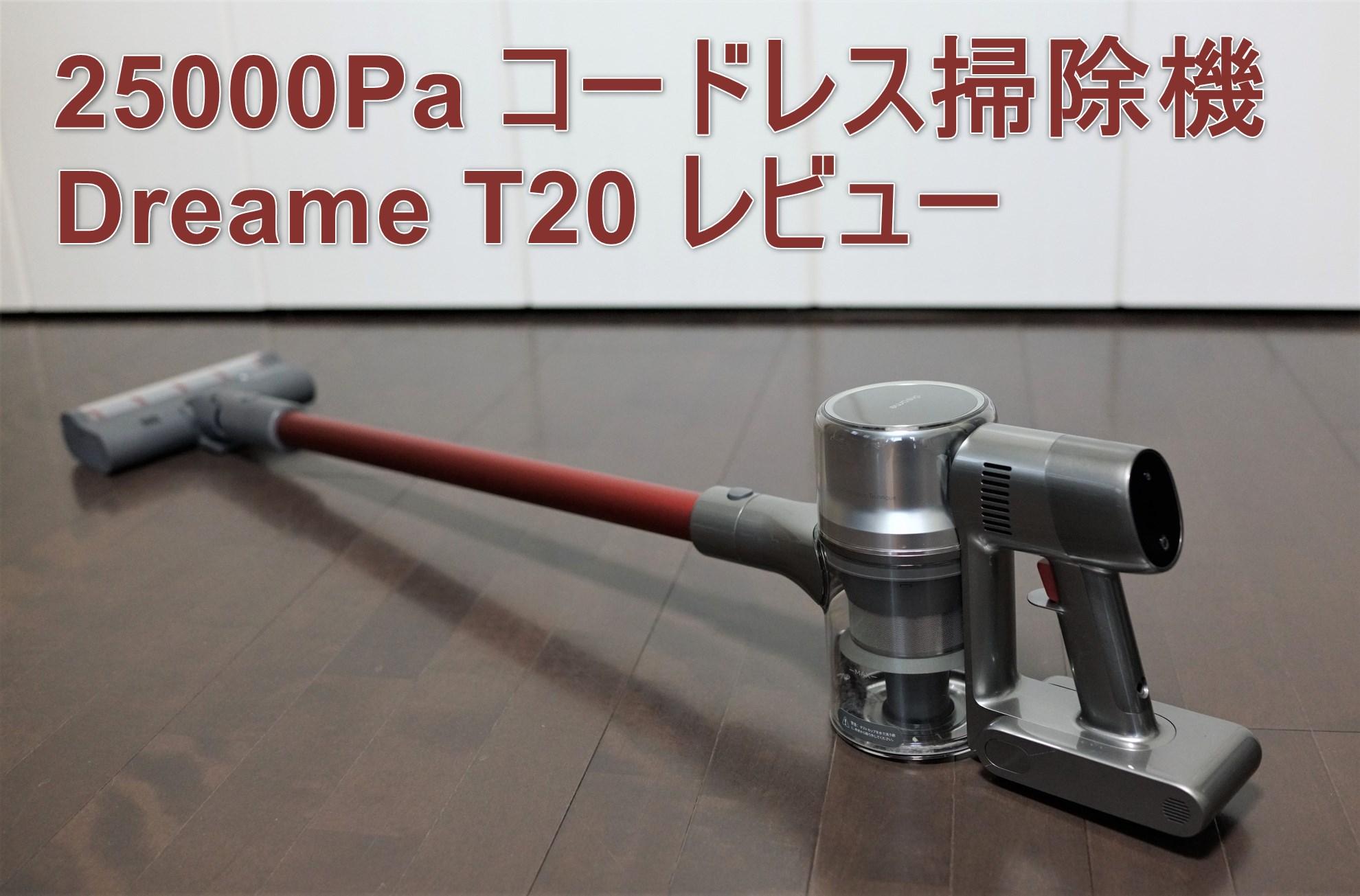 コードレスハンディー掃除機 Dreame T20 レビュー