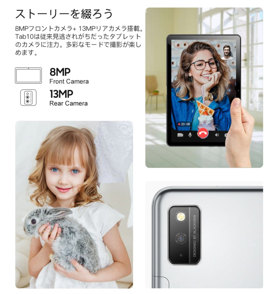 Blackview Tab10 タブレット