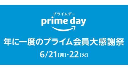Amazon Prime Dayセールで人気のeMeetデバイスがセールに!
