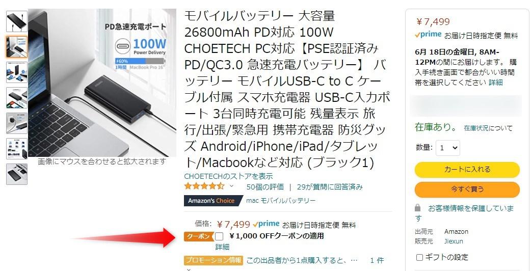 CHOETECH PD モバイルバッテリーはAmazon割引クーポンで6499円で購入可能