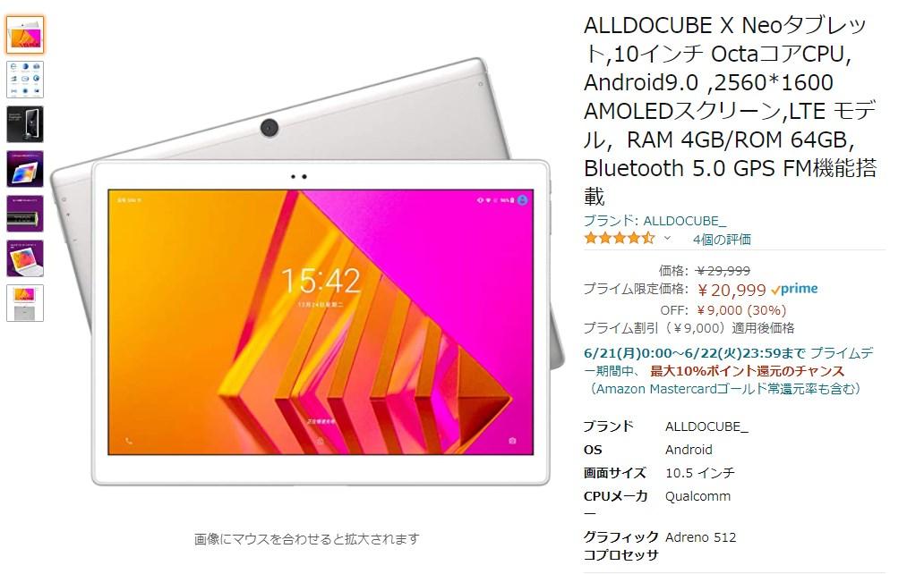 ALLDOCUBE X Neoは現在Amazonで20,999円で購入可能