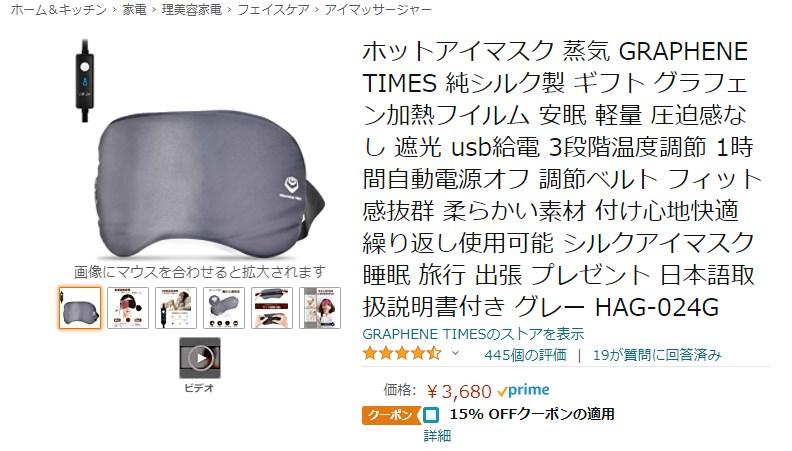 GRAPHENE TIMES社のUSB給電式 純シルク製 ホットアイマスクはクーポンで2,944円で購入可能