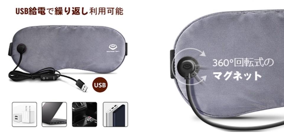 GRAPHENE TIMES社の純シルク製 USB充電式 ホットアイマスクの特徴