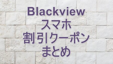 Blackview スマホの割引クーポン