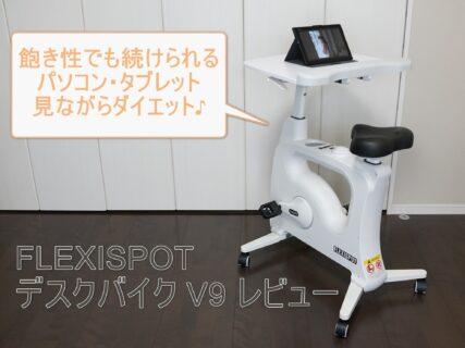 FLEXISPOT デスクバイク V9 レビュー パソコンしながら運動不足解消!