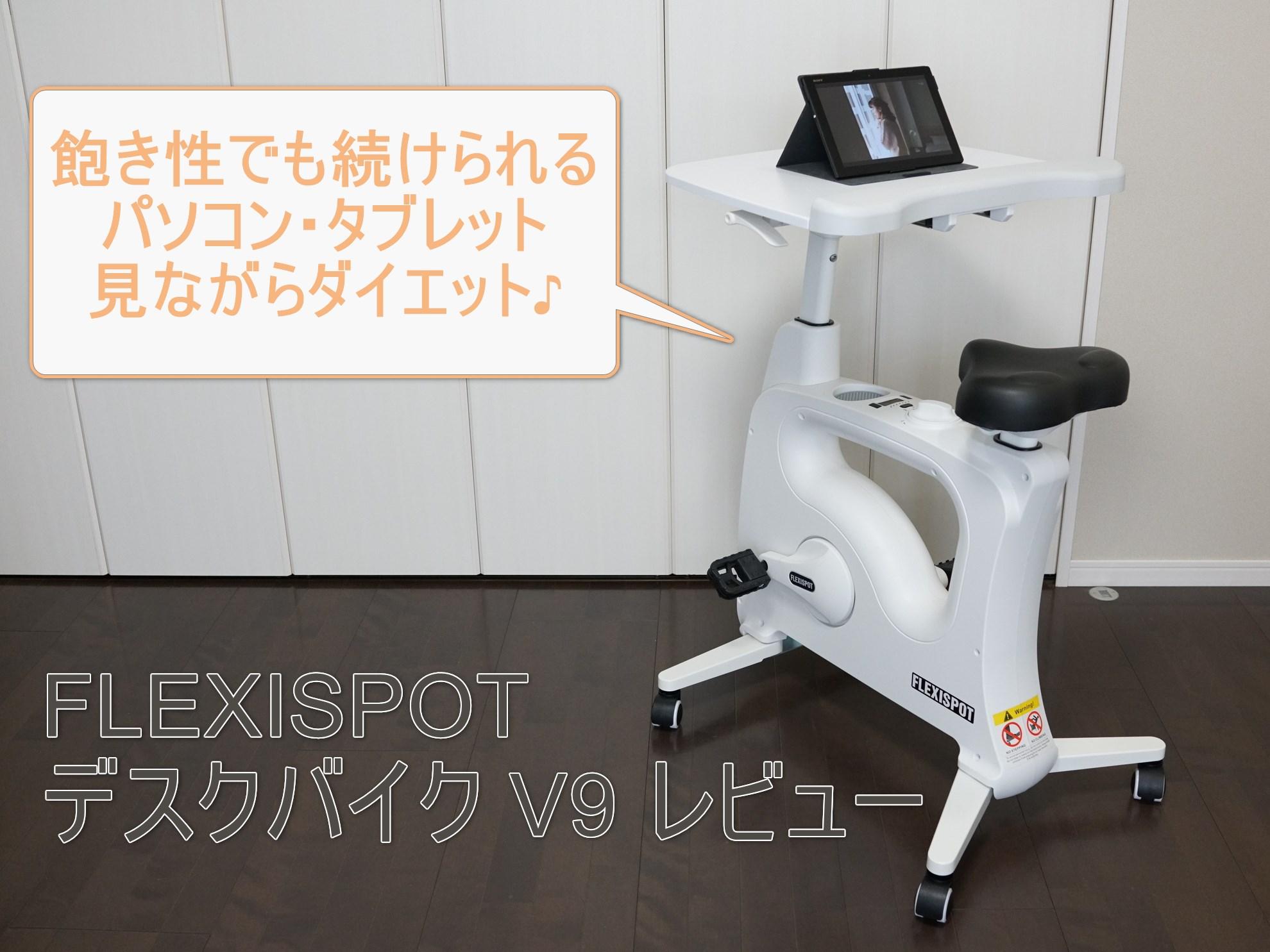 FLEXISPOT デスクバイク V9 レビュー