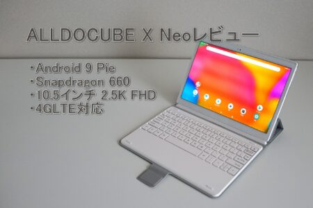 ALLDOCUBE X Neo レビュー 10.5インチ 2.5k AMOLEDディスプレイ・Snapdragon 660搭載!