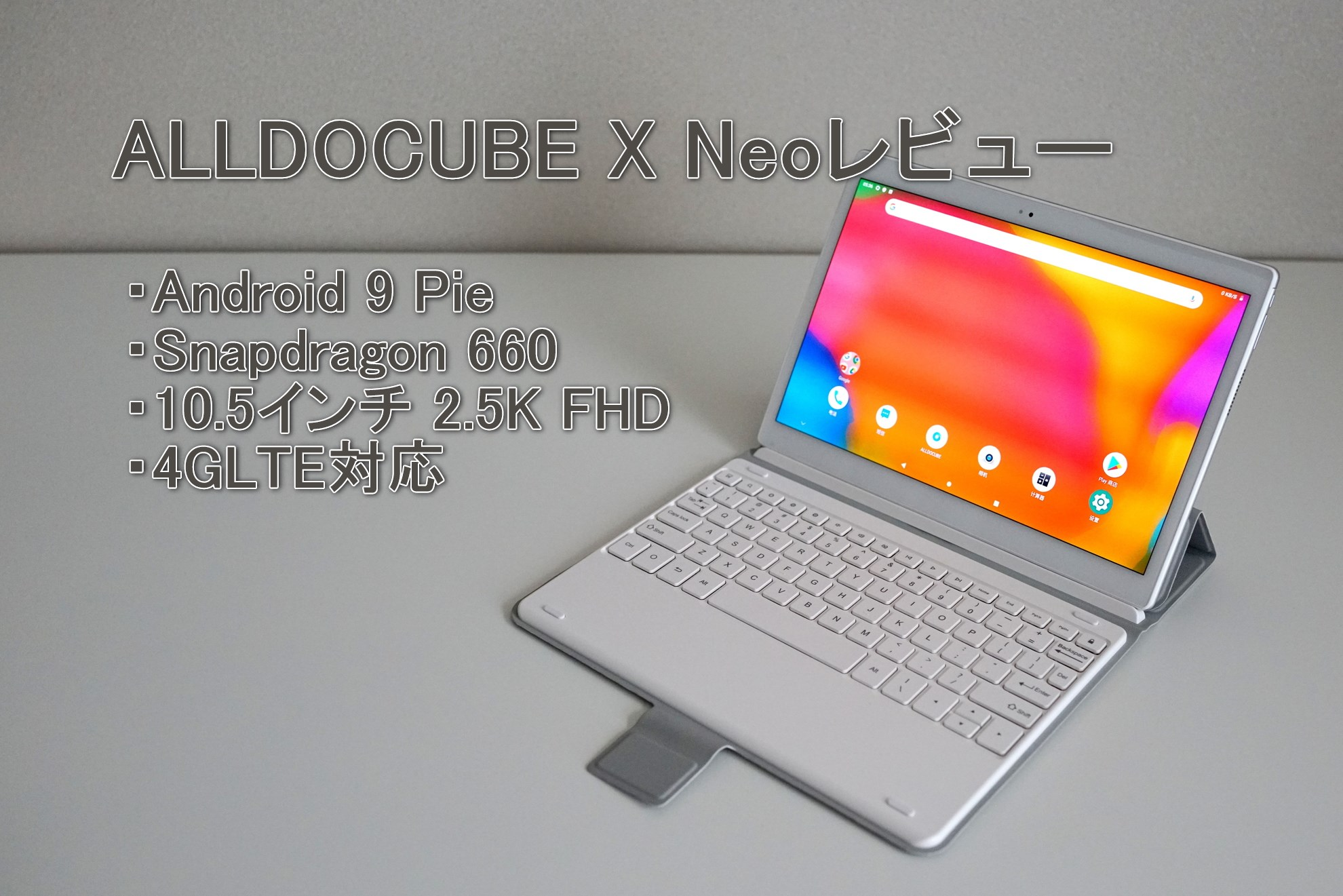 ALLDOCUBE X Neo レビュー