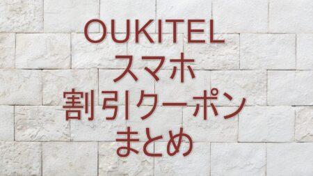 OUKITEL 割引クーポン