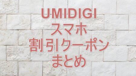 UMIDIGI スマホの割引クーポン