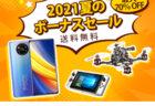 Xiaomi Miband 6 レビュー 画面表示が1.5倍になって酸素濃度測定が追加!