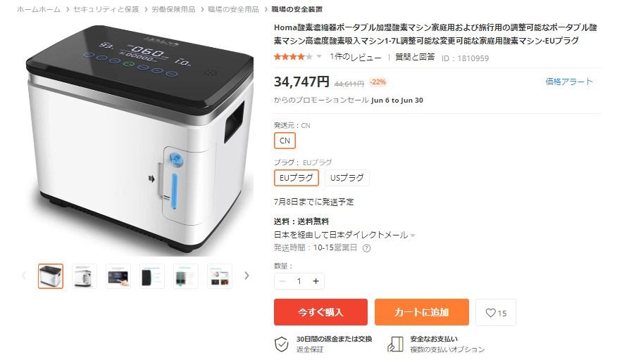 Homa酸素濃縮器の購入