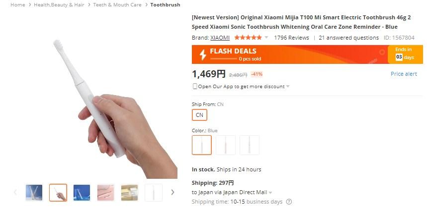 Xiaomi Mijia T100の購入