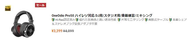 OneOdio Pro50 ¥3,399