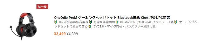 OneOdio ProM ゲーミングヘッドセット