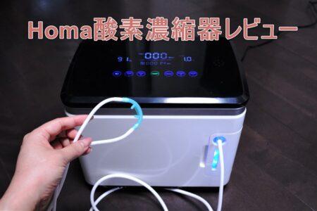 Homa酸素濃縮器レビュー 自宅で高濃度酸素を吸引できるマシン
