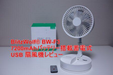 【クーポンで$38.99】BlitzWolf® BW-F3 7200mAhバッテリー搭載 蓄電式 USB 扇風機レビュー
