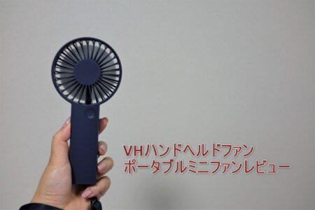 【クーポンで1,903円】強風で涼しいGshopperのミニ扇風機 VHポータブルUSBミニハンドヘルドファンレビュー