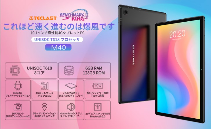 TECLAST M40 Android 10.0 タブレット 10インチ 6GB+128GB 8コアCPU 4G LTE SIM タブレットPC
