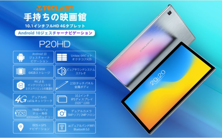 TECLAST P20HD Android 10.0 タブレット 10.1インチ 4GB+64GB 8コアCPU 4G LTE SIM タブレットPC
