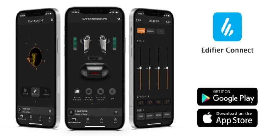 EDIFIER NeoBuds Proの対応アプリ