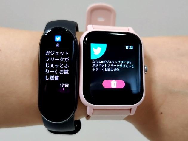 Blackview R3レビュー 通知は日本語に対応