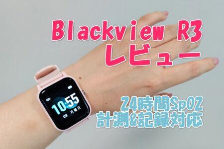 Blackview R3レビュー