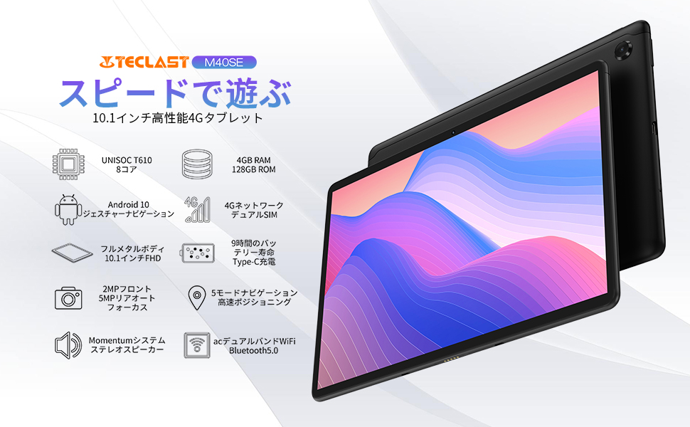 TECLAST M40SE タブレット 10インチ 4GB+128GB 8コアCPU Android 10.0 4G LTE SIM タブレットPC