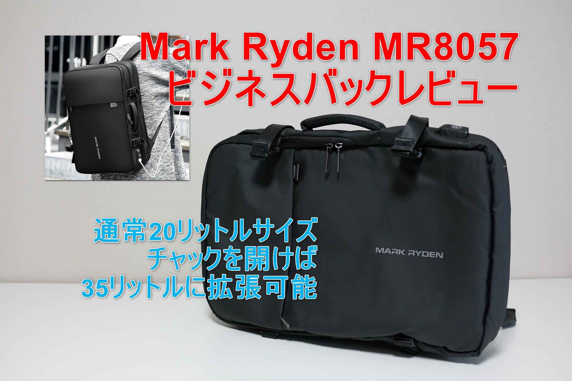 パソコン収納ポケット付き・20L~35Lまで拡張可能で1泊出張用におすすめのリュック Mark Ryden MR8057 レビュー!