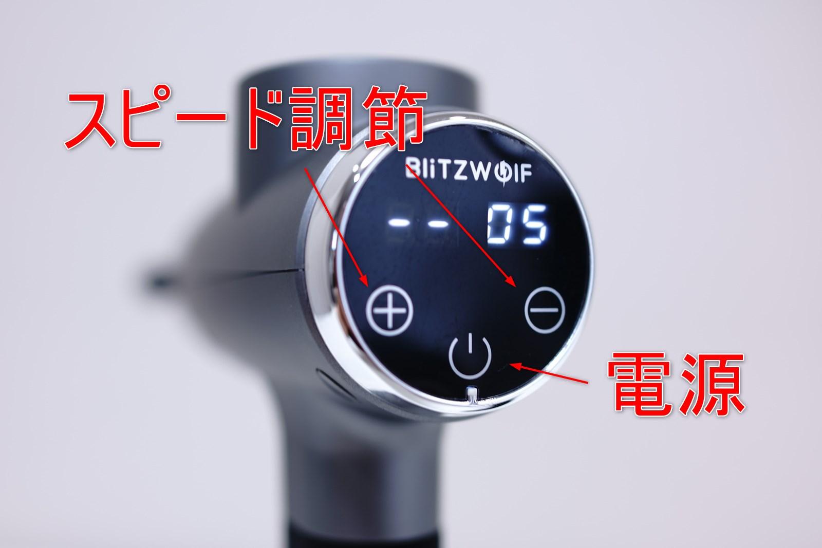 マッサージガン BlitzWolf BW-FAS2 レビュー