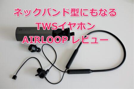 AptX対応・TWSイヤホン AIRLOOP レビュー