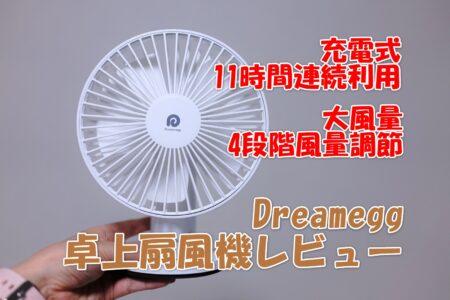 大風量 Dreamegg 卓上扇風機 レビュー 電源不要な充電式で最大11時間の連続使用が可能!