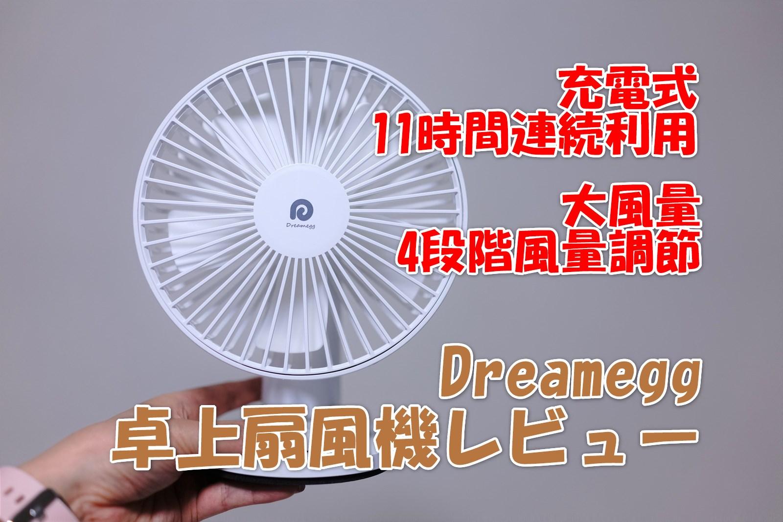 Dreamegg 卓上扇風機 DG-F04 レビュー