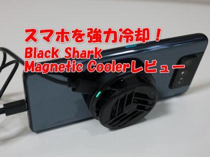 約23度も冷却する最強スマホクーラー Black Shark Magnetic Cooler レビュー